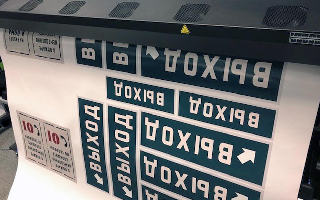 Speedy exit signage for Tetris film